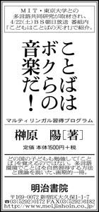 朝日新聞サンヤツ
